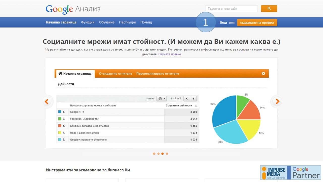 google-analytics-home-page