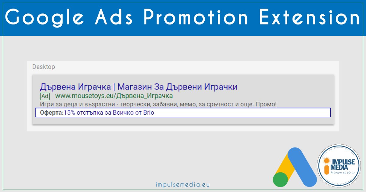 google ads promotion extension in dulgaria