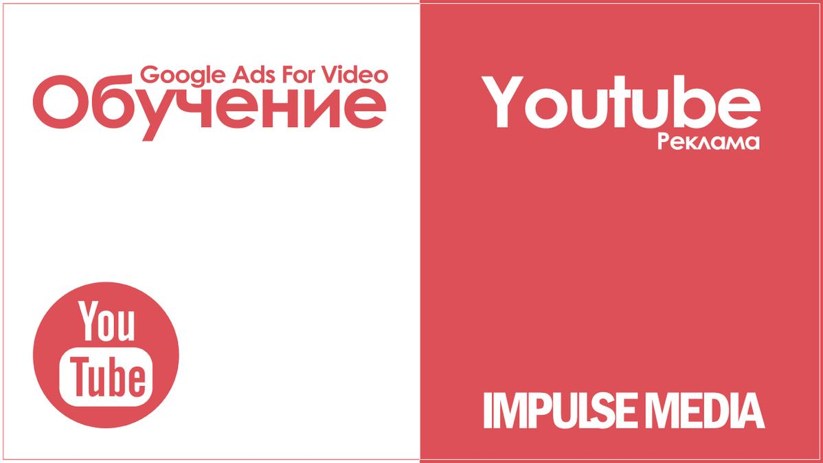 Youtube обучение - Google Ads For Video